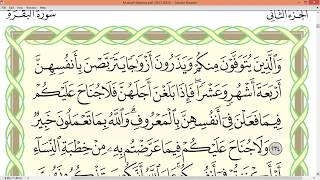 Practice reciting with correct tajweed - Page 38 (Surah Al-Baqarah)