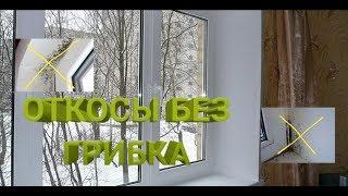 Как правильно сделать откосы на окнах, чтобы не бы...