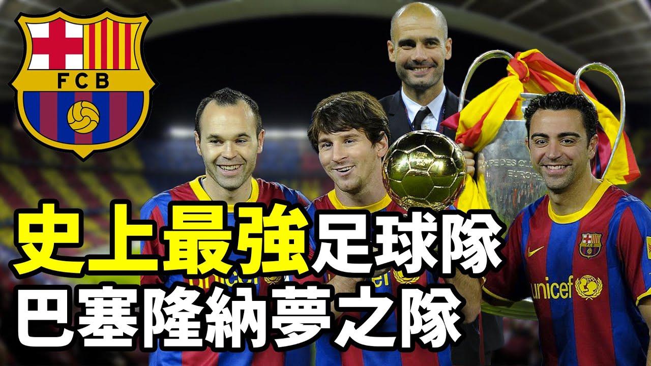 【Treble追球】足球史上最強球隊 – 巴塞隆納夢之隊 FC Barcelona