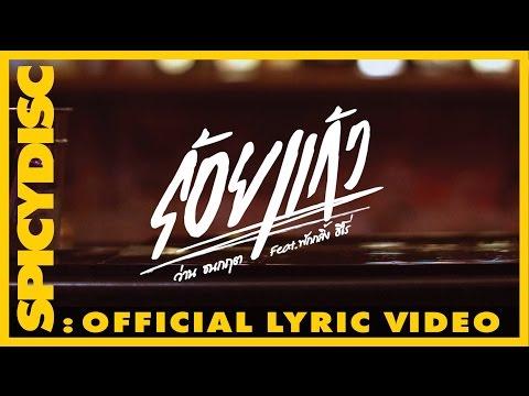 ว่าน ธนกฤต Feat. กอล์ฟ ฟักกลิ้ง ฮีโร่ - ร้อยแก้ว | (OFFICIAL LYRIC VIDEO)