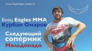 Курбан Омаров -