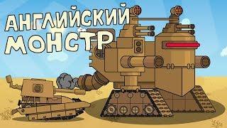 Английский Монстр Мультики про танки