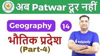 4:30 PM - Rajasthan Patwari 2019 | Geography by Rajendra Sir | भौतिक प्रदेश (Part-4)