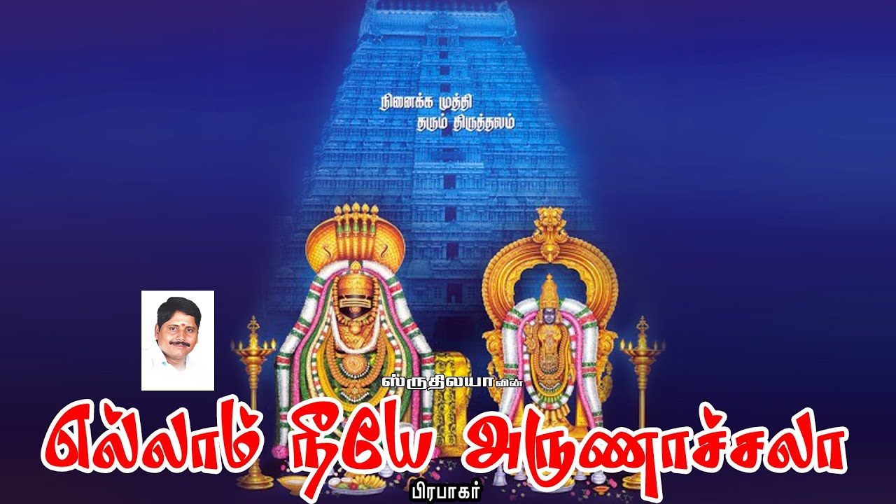 Arunachala Shiva Arunachala Shiva