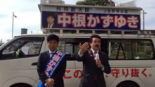 佐藤正久外務副大臣応援演説