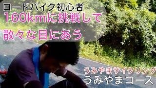 ロードバイク初心者160kmに挑戦して散々な目にあう thumbnail