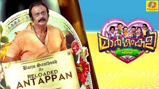 Margamkali | Baiju Character Teaser | Reloaded Antappan