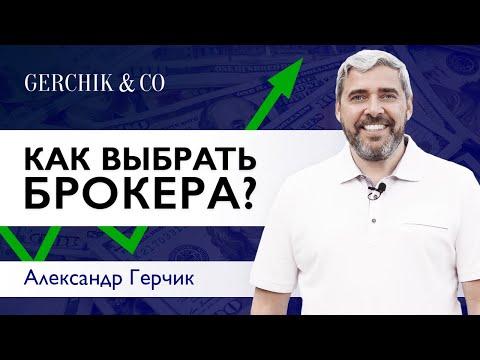 Как выбрать брокера? «ГЛАВНОЕ чтобы ТРЕЙДЕР ДОЛГО ЖИЛ» Александр Герчик