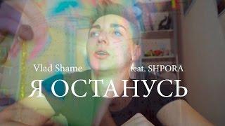 Егор Крид feat. Arina Kuzmina - Я Останусь | ПАРОДИЯ