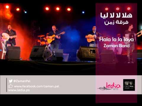 Hala la la laya- Zaman Band هلا لا لا ليا - فرقة زمن