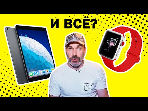 Презентация Apple 2020 без iPhone 12, но с Watch 6 и SE— минусы и плюсы