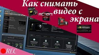 Как снимать видео с экрана компьютера, монитора? Bandicam против Action(Как снимать видео с экрана монитора? Bandicam против Action. Без лагов. телефона. Fraps Shadowplay как снимать видео в игра..., 2015-03-29T19:37:49.000Z)
