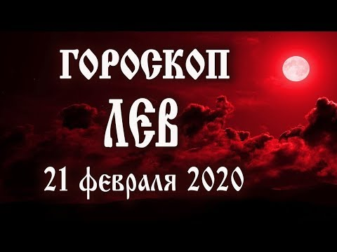 Гороскоп на 21 февраля 2020 года Лев ♌ Что нам готовят звёзды в этот день