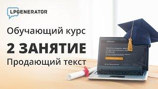 Занятие 2. Продающий текст. Практический онлайн-курс от LPgenerator по старту и развитию бизнеса