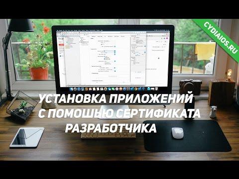 Получаем сертификат разработчика IOS бесплатно