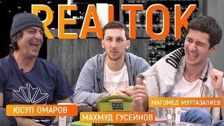 REAL ТОК 1  Юсуп Омаров Vs. Магомед Муртазаалиев