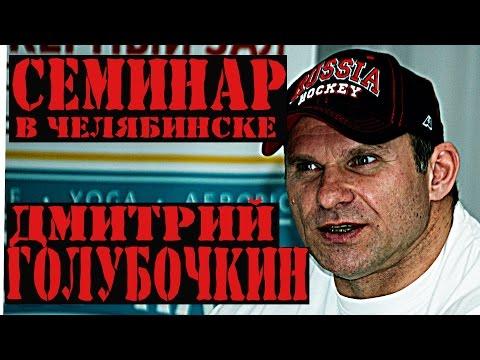 Семинар Дмитрия Голубочкина. Челябинск. 25 марта. Часть 1.