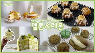 멜론&레몬으로 만드는 디저트 브이로그멜론 케이크…