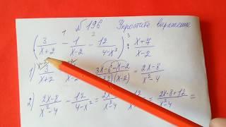 196 Алгебра 8 класс Упростите выражение. Вычитание и деление дробей примеры решение