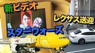 ANAの新しい機内安全ビデオ&スターウォーズジェット&レクサスコネクション
