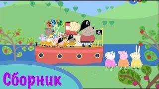 Свинка Пеппа сборник 10