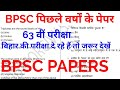 BPSC PREVIOUS YEAR PAPERS 63rd bpsc prelims gs solved question paper mcq questions 2018