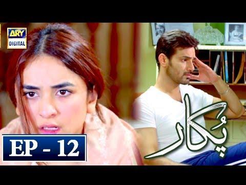 Pukaar - Episode 12 - 26th April 2018 - ARY Digital Drama