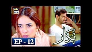 Pukaar Episode 12 - 26th April 2018 - ARY Digital Drama
