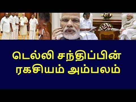 modi ops delhi meet secret|tamilnadu political news|live news tamil