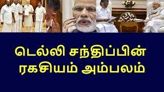 modi ops delhi meet secret tamilnadu political news live news tamil