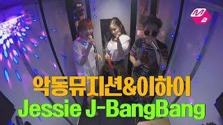 [M2]☆불타는노래방☆ 악동뮤지션(AKMU)&이하이(LEEHI)_Bang Bang