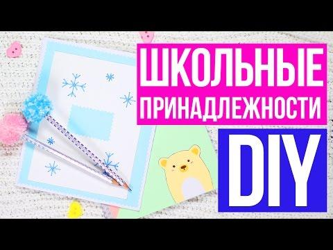 DIY Снова на учебу ✎ Школьные принадлежности ✎ Декор канцелярии ✎ Back to school 🐞 Afinka