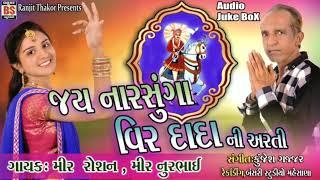 JAY NARSUNGA VEER DADANI AARTI. Singer- Mir Roshan, Mir. Noorbhai.new Gujarati 2019