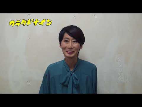 【クラウドナイン】宍戸美和公スペシャル★インタヴュー到着!