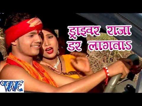 ड्राइवर राजा डर लागता - Ae Bhola Ji - Ankush Raja - Bhojpuri Kanwar Songs 2016 new