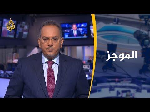 موجز الأخبار - العاشرة مساء 2019/9/18  - نشر قبل 11 ساعة