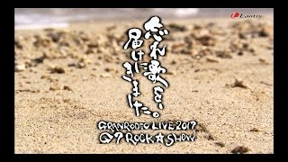 GRANRODEO / G7 ROCK☆SHOW - Live Trailer