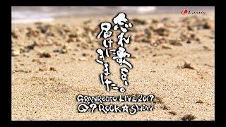 GRANRODEO / G7 ROCK☆SHOW - Live Trailer