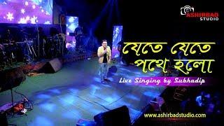Jete Jete Pathe Holo (যেতে যেতে পথে হলো) | Bengali Romantic Song | Subhadip Mitra