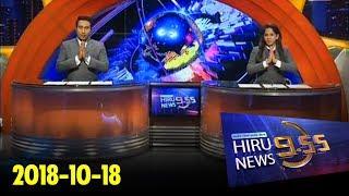 Hiru News 9.55 PM | 2018-10-18