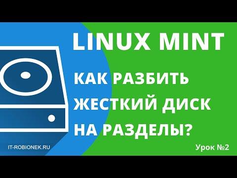 Linux Mint: как разбить жесткий диск на разделы? (Урок №2)