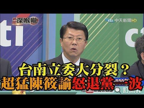 《新聞深喉嚨》精彩片段 台南立委大分裂?超猛陳筱諭怒退黨一波?