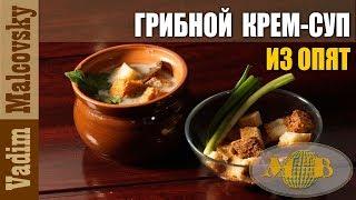 Рецепт Грибной крем-суп или суп-пюре из грибов со сливочным сыром. Мальковский Вадим