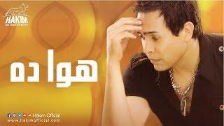 Hakim - Howa Dah / حكيم - هوا ده