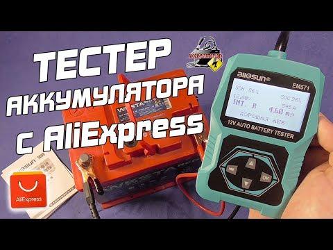 ОБЗОР: ALL-SUN EM-571 - ТЕСТЕР АККУМУЛЯТОРА С ALIEXPRESS.