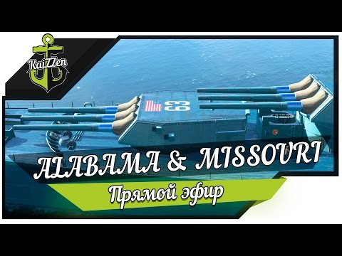 World of Warships - Alabama и Missouri - Фарм серебра