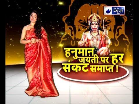 Hanuman Jayanti 2019: हनुमान जयंती पर हर संकट होगा सम्पात इन आसान पूजा विधि से  Family Guru