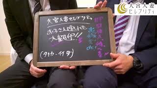 大宮人妻セレブリティのお店動画