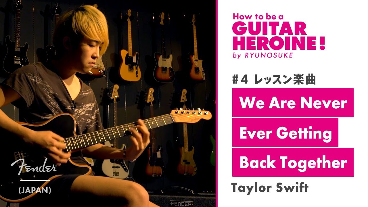 How to be a Guitar Heroine! by Ryunosuke Vol.4