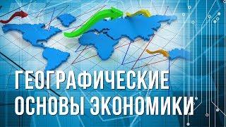 Географические основы экономики